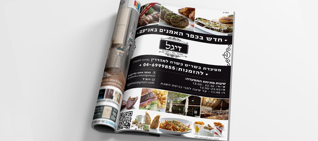 עיצוב לעיתון מקומי02