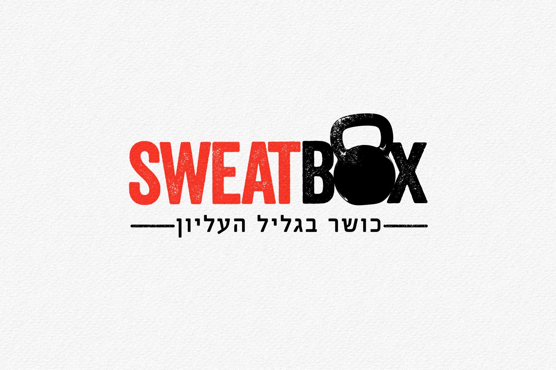 עיצוב לוגו לקרוספיט בגליל העליון Sweat Box
