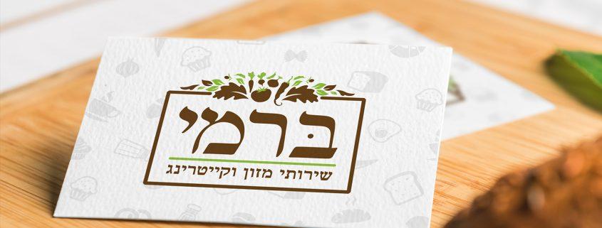 עיצוב לוגו לברמי שירותי מזון וקייטרינג
