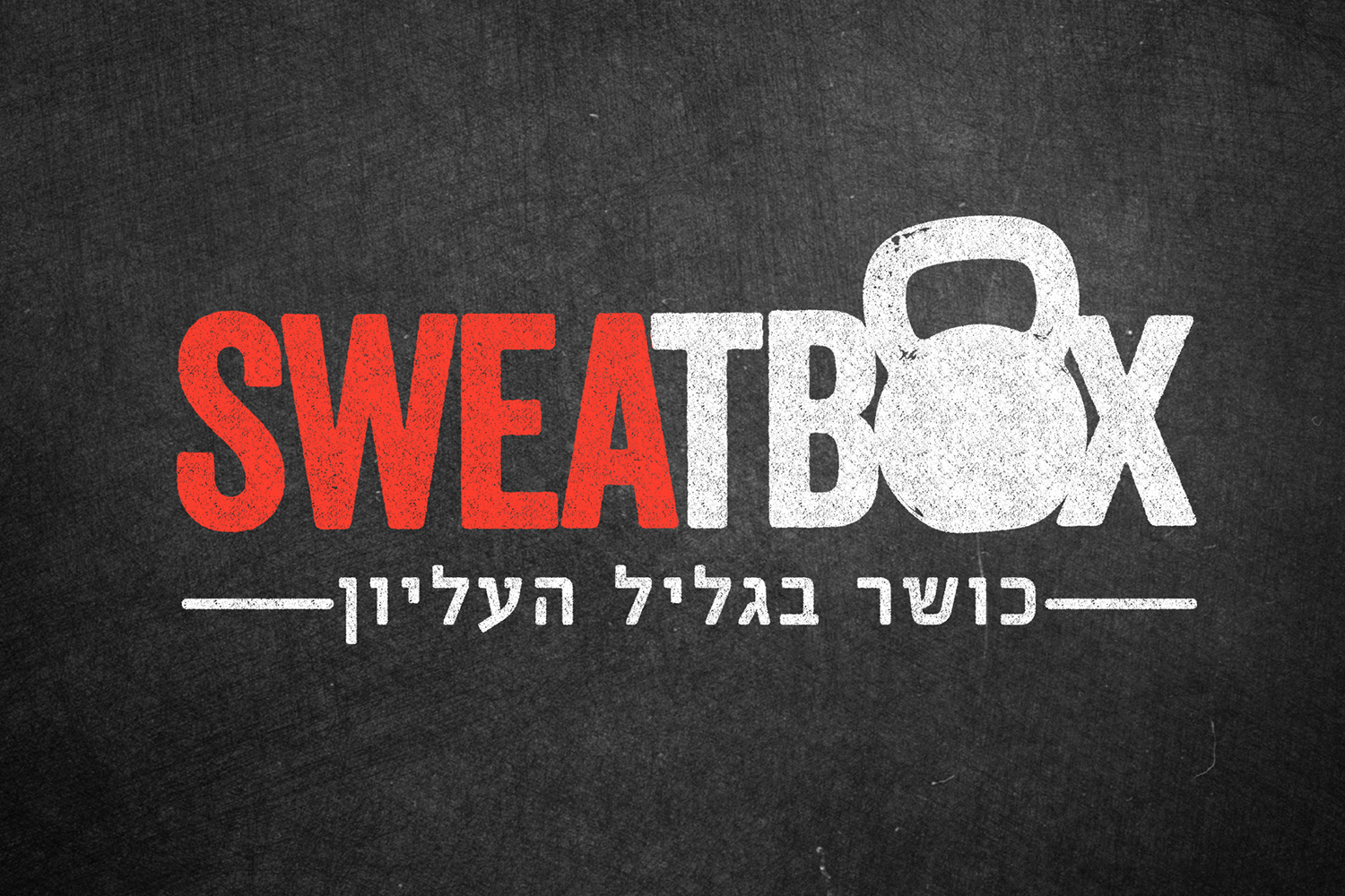 sweat_box