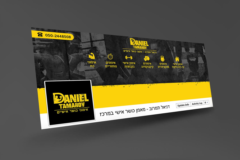 cover_daniel
