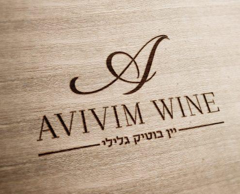 avivim_wine