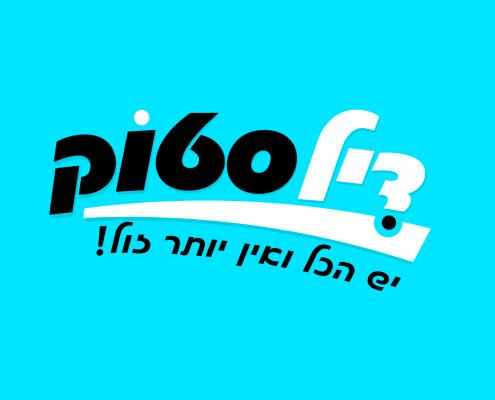 עיצוב לוגו ומיתוג עסקי עבור חנות לכלי בית בקרית שמונה
