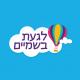 עיצוב לוגו - תרומה לקהילה עבור עמותת לגעת בשמים - עמותה למשפחות עם ילדים על הספקטרום האוטיסטי