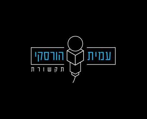 עיצוב לוגו לעמית הורסקי תקשורת