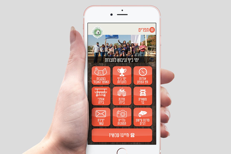 עיצוב אתר סלולרי עבור אתר אינטרנט לימי כיף וגיבוש לקבוצות