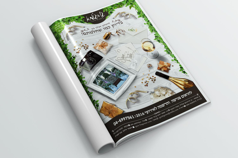עיצוב גרפי עבור גן בגומא