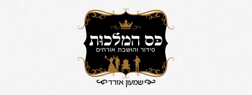 מיתוג ועיצוב גרפי עבור חברת ניהול אירועים - כס המלכות