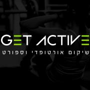 עיצוב לוגו ל - Get Active