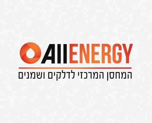 מיתוג לחברת דלקים - All Energy