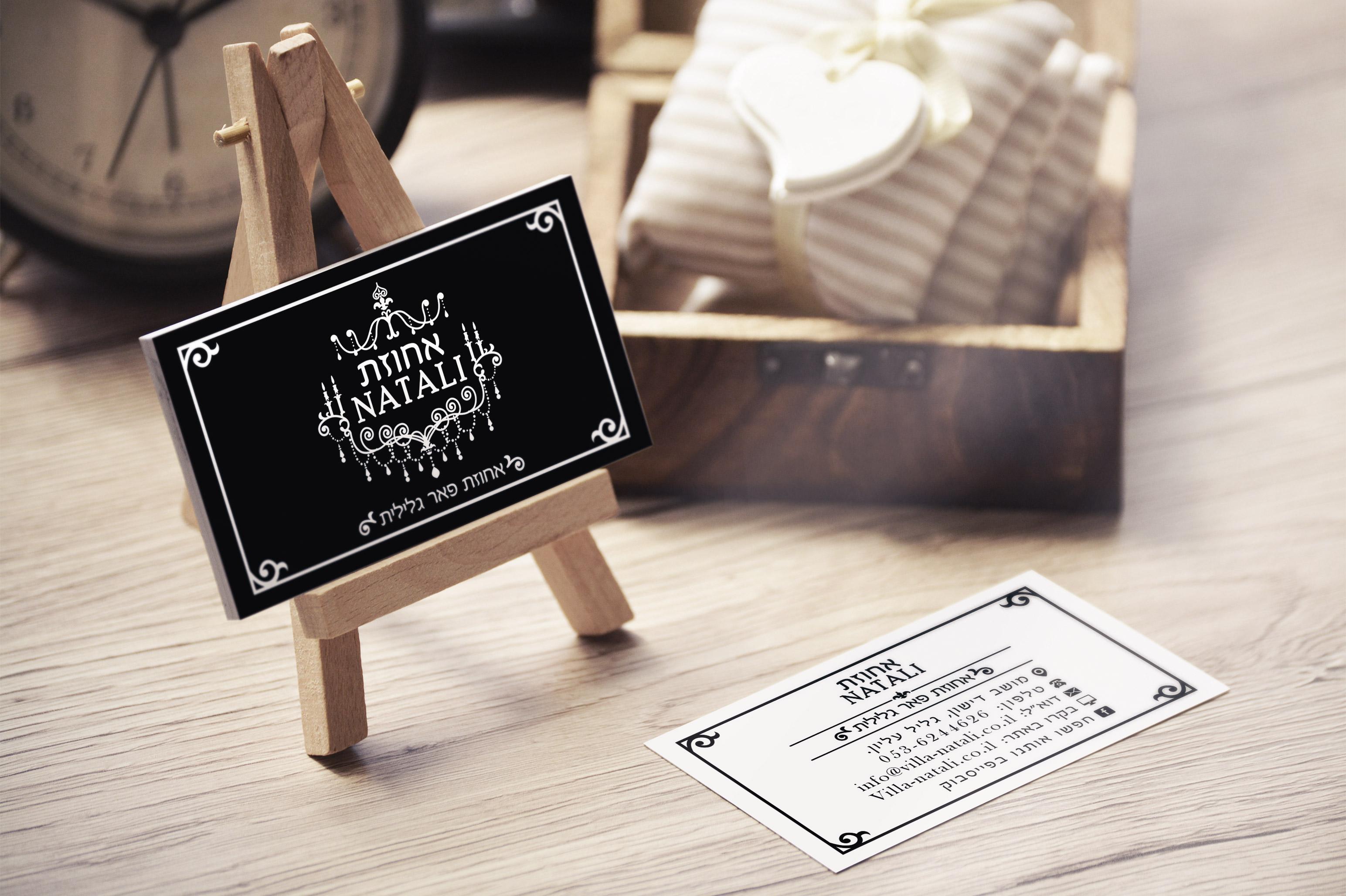 עיצוב כרטיס ביקור לצימר יוקרה