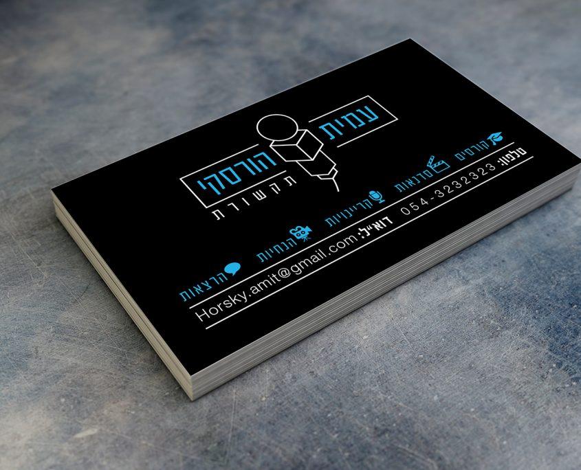 עיצוב כרטיס ביקור לעמית הורסקי