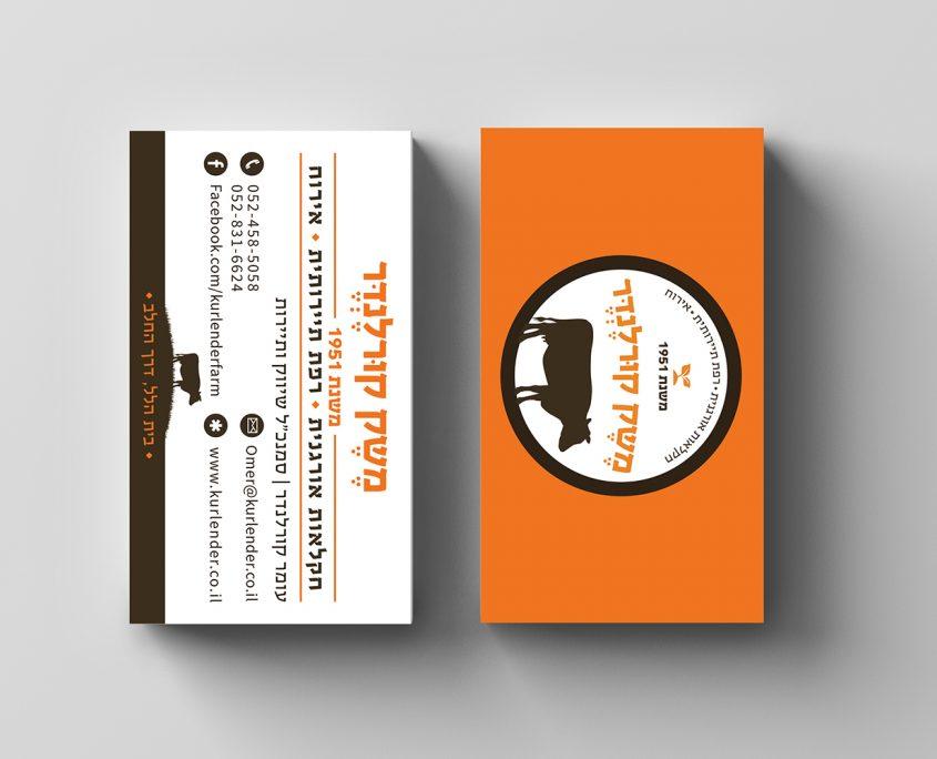 עיצוב כרטיס ביקור למשק קורלנדר