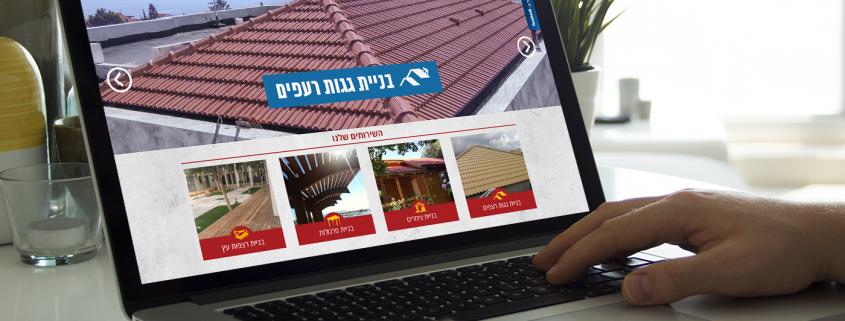 אתר תדמיתי לחברת בניית גגות