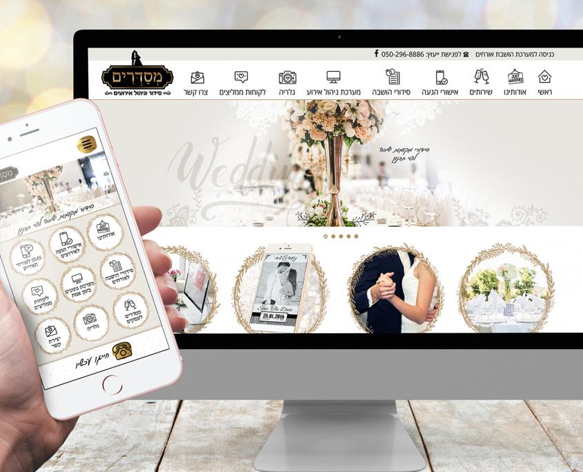 עיצוב אתר לחברת מסדרים - ניהול אירועים