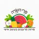 מיתוג ל - פרי השדה משלוחי פירות