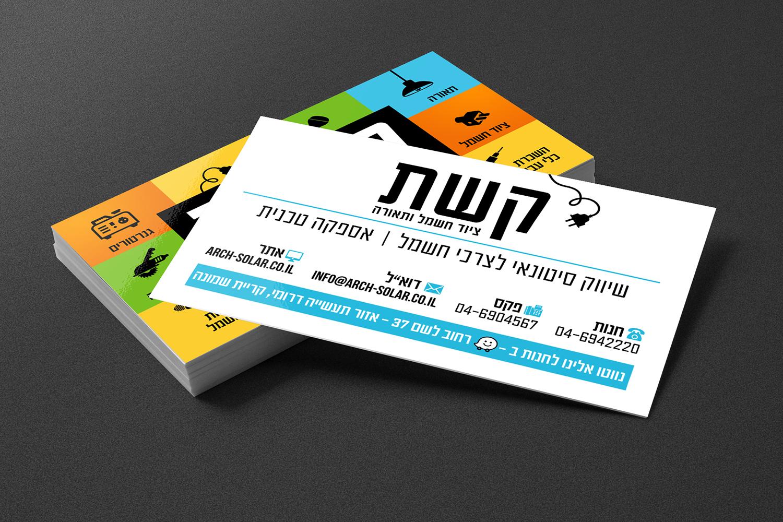 עיצוב כרטיס ביקור לחנות חשמל