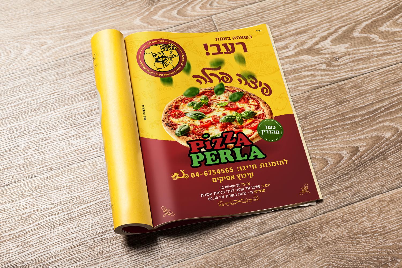 פיצה-יומן