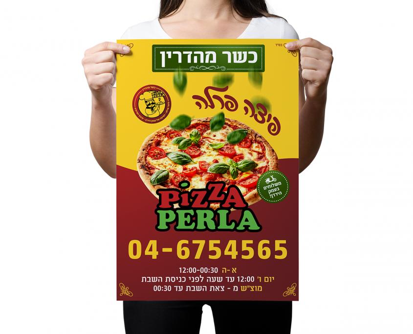 עיצוב לפיצה פרלה באפיקים