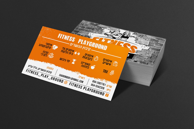 עיצוב כרטיס ביקור למאמני כושר