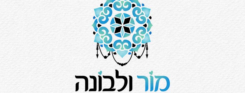 עיצוב לוגו מור ולבונה - יודאיקה