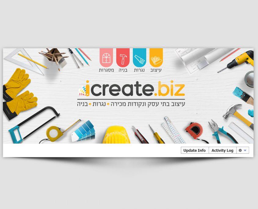 עיצוב לוגו ל - iCreate.biz