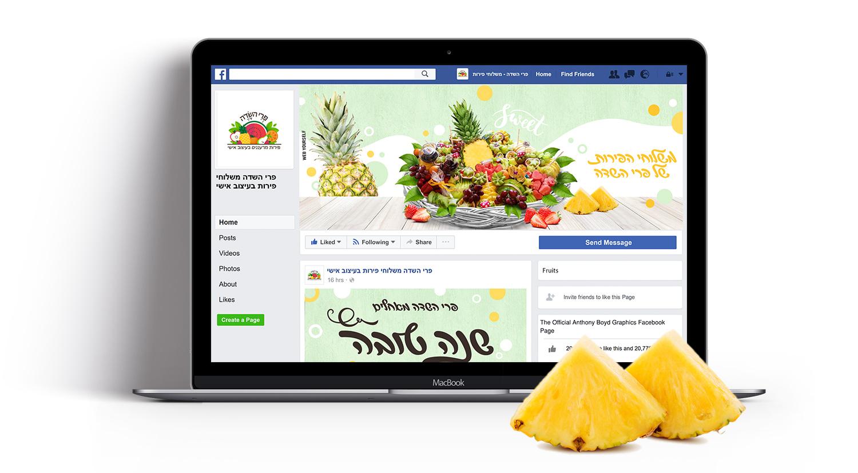 קמפיין פייסבוק לפרי השדה