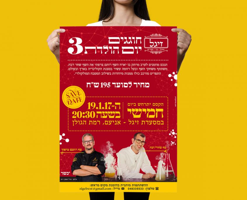 עיצוב קמפיין לערב שפים