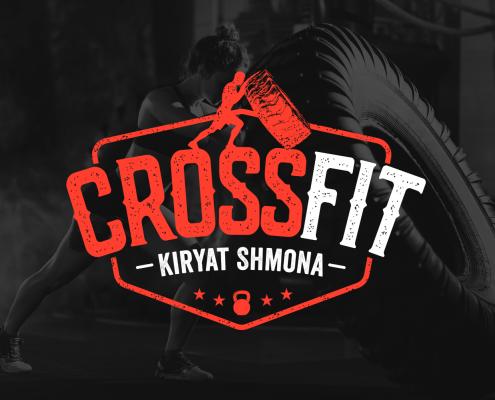 עיצוב לוגו ל - CrossFit קרית שמונה