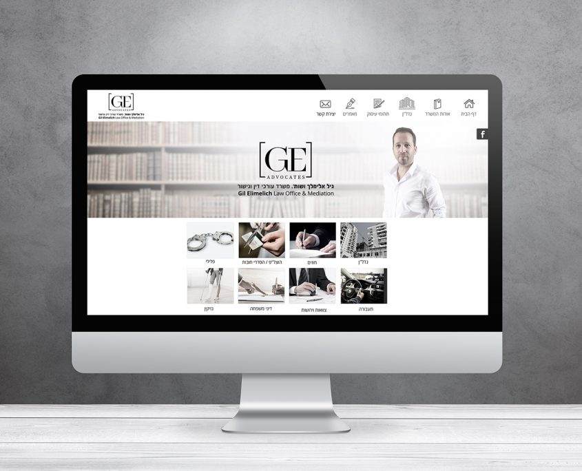בניית אתר תדמית למשרד עורכי דין GE
