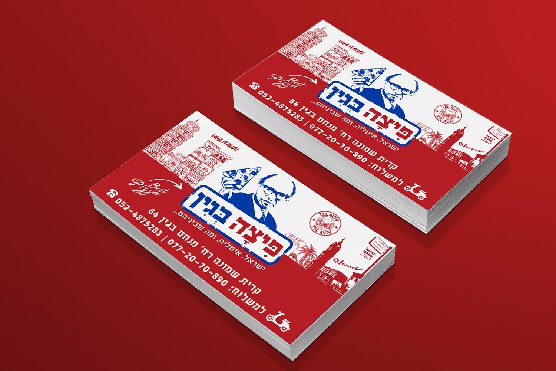 עיצוב כרטיס ביקור / מגנט לפיצה בקרית שמונה