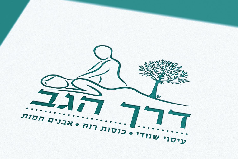 עיצוב לוגו למסאז'יסט