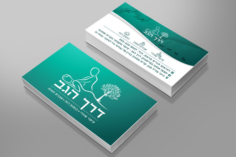 עיצוב-כרטיס-ביקור-למעסה-שוודי