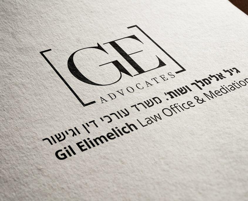 לוגו לעורך דין - גיל אלימלך