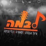 עיצוב לוגו לחנות ציוד מוסיקה בקרית שמונה