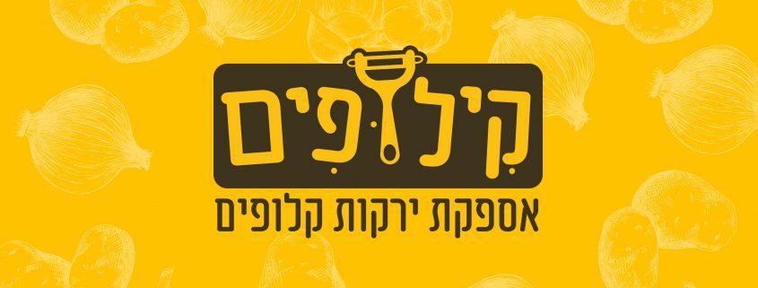 לוגו-לחברת-קילוף-ירקות-בקרית-שמונה