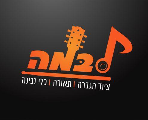 עיצוב-לוגו---לבמה-קרית-שמונה