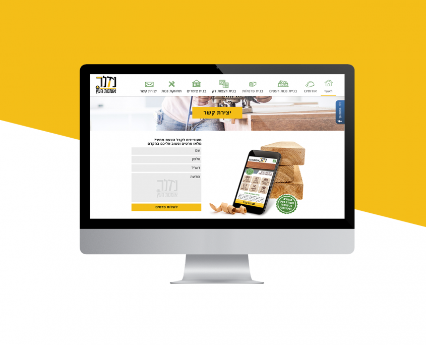 בניית אתר אינטרנט לחברת בניית גגות