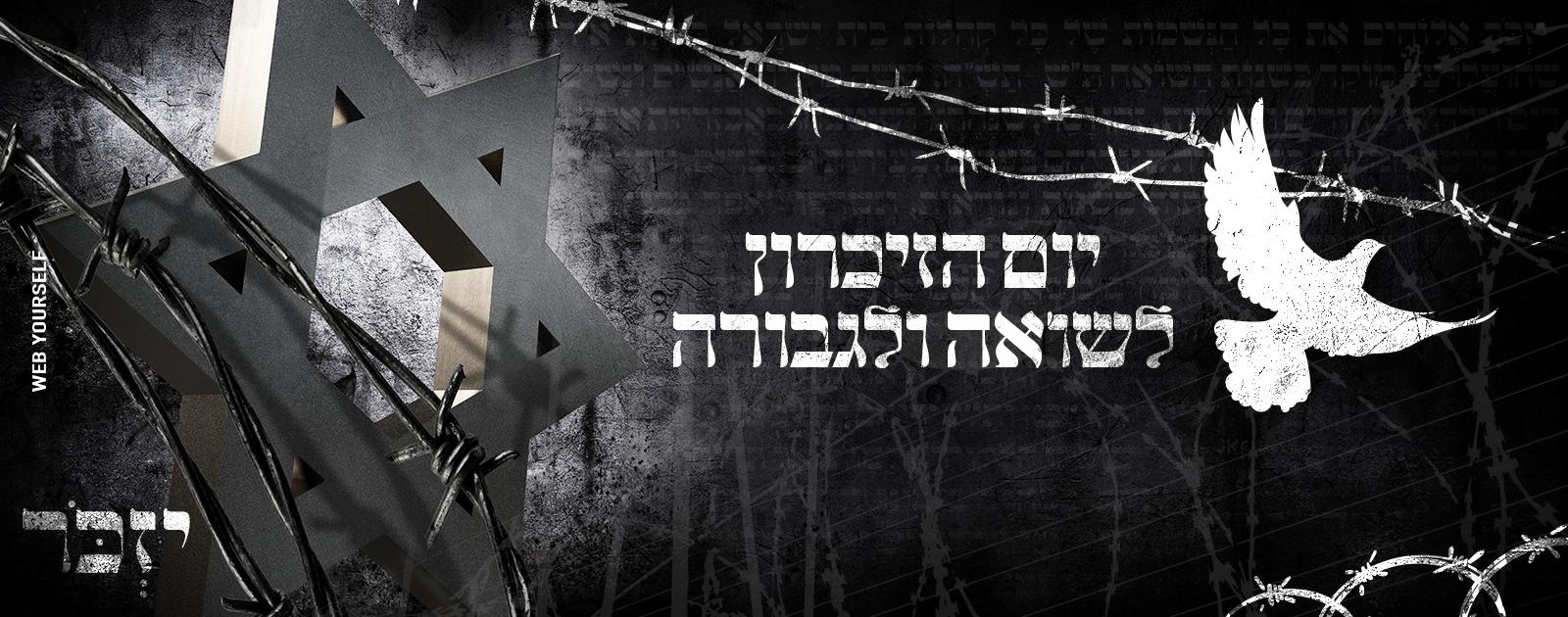 יום-הזיכרון-לשואה-ולגבורה