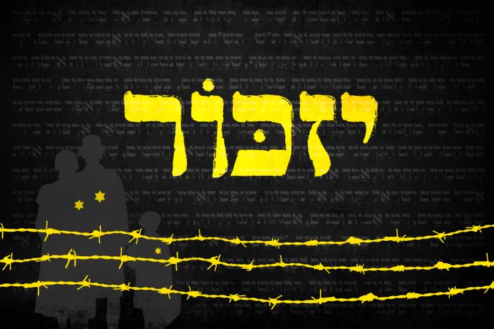 עיצוב ליום הזכרון לשואה והגבורה