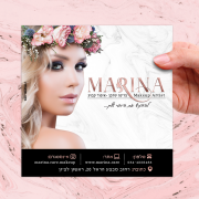 מארינה שרמן איפור קבוע