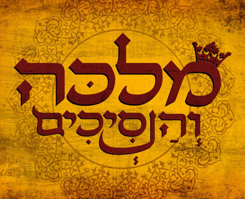 עיצוב לוגו למלכה והנסיכים