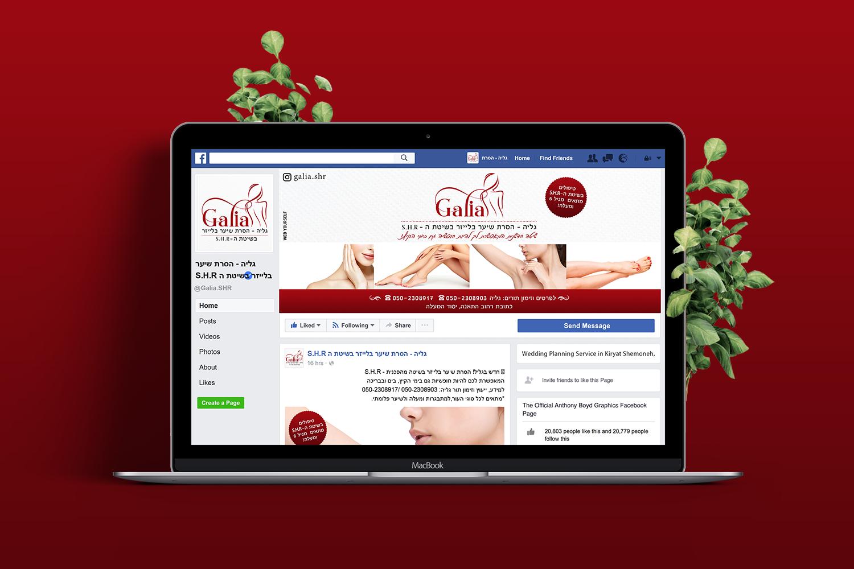 עיצוב-דף-פייסבוק-עסקי