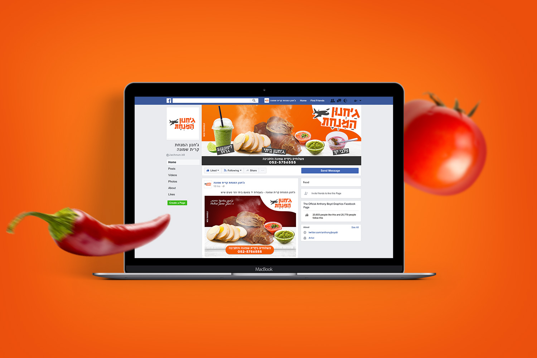 עיצוב-עמוד-פייסבוק-עסקי