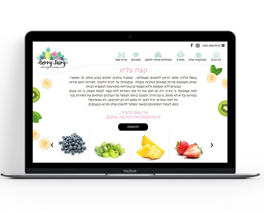 Berry Fairy - אתר תדמיתי