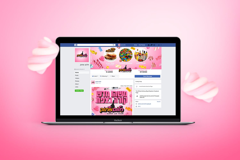 עיצוב-דף-פייסבוק-לחנות-ממתקים-ואלכוהול-בצפת