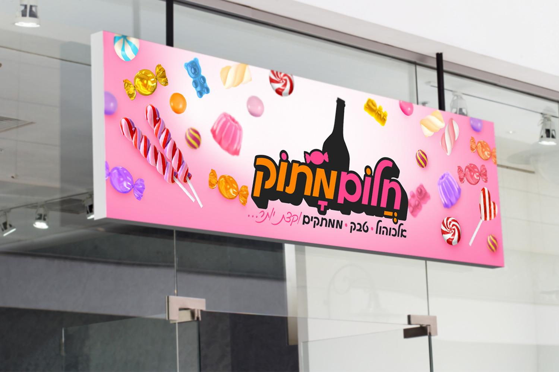 עיצוב-לוגו-חדש-לחנות-ממתקים-ואלכוהול-בצפת