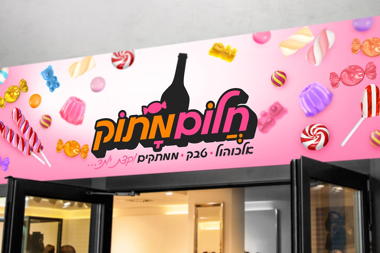 עיצוב-לחנות-ממתקים-ואלכוהול-בצפת