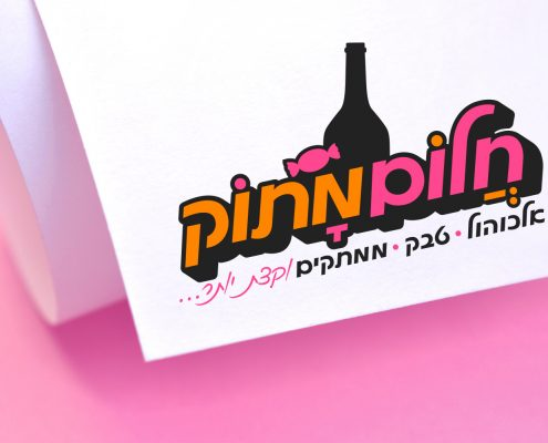 LOGO-עיצוב-לוגו-לחנות-ממתקים-חלום-מתוק