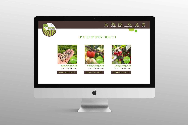 עיצוב אתר לסיור חקלאי